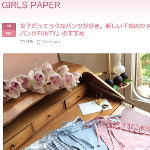 girlspaper
